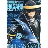 戦国BASARA (バサラ) マガジン Vol.1 2013春 2013年 06月号 [雑誌]