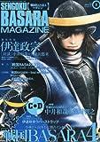 戦国BASARA (バサラ) マガジン 2013春 2013年 06月号 [雑誌]