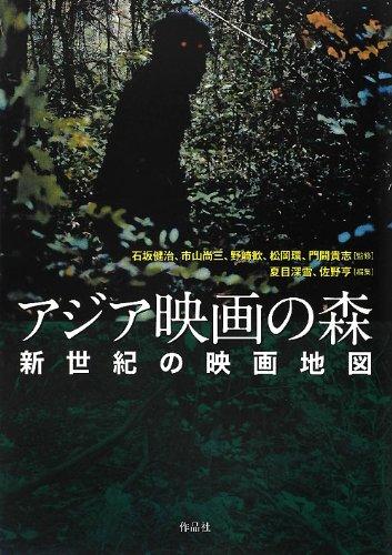 アジア映画の森ー新世紀の映画地図