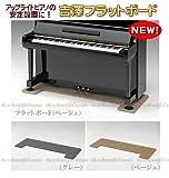 ピアノ用アンダーパネル 吉澤 フラットボード (グレー)