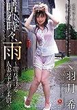 晴れ時々、雨 ~濡れ透ける人妻の下着と柔肌~ 羽月希 [DVD]