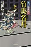 竹馬名月―余々姫夢見帖 (廣済堂文庫)