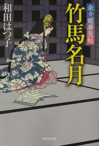 竹馬名月―余々姫夢見帖