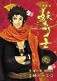 天保異聞妖奇士 1 (ヤングガンガンコミックス)(全2巻)(漫画)