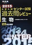 大学入試センター試験過去問レビュー生物 2015 (河合塾シリーズ)