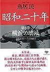 文庫 昭和二十年 第8巻  横浜の壊滅 (草思社文庫)