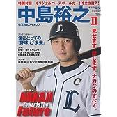 中島裕之 2―埼玉西武ライオンズ NAKAJI Towards The Future未来へ続く (スポーツアルバム No. 27)