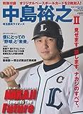 中島裕之 2―未来へ続く、ナカジマのキセキ。 埼玉西武ライオンズ (スポーツアルバム No. 27)