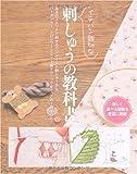 イチバン親切な刺しゅうの教科書