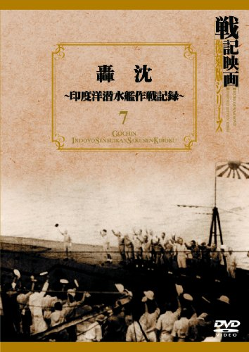 轟沈 ~ Indian Ocean submarine operations records ~ record movie Reprint Edition Series 7 [DVD]
