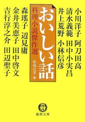 おいしい話―料理小説傑作選 (徳間文庫)