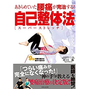 あきらめていた腰痛が完治する! 自己整体法【スーパーストレッチ】 [Kindle版]