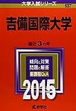 吉備国際大学 (2015年版大学入試シリーズ)