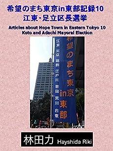 江東・足立区長選挙 希望のまち東京in東部記録