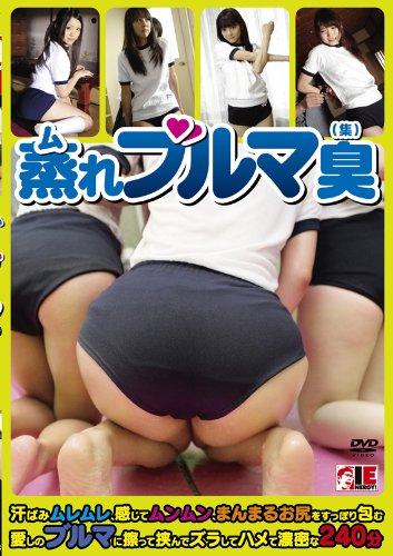 蒸れブルマ臭(集) [DVD]