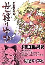 騎崎サブゼロ作品集 世縒りゆび (リュウコミックス)