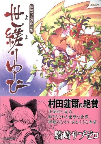 騎崎サブゼロ作品集 世縒りゆび (リュウコミックス) (リュウコミックス)
