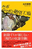 ルポ ニッポン絶望工場 (講談社+α新書) -