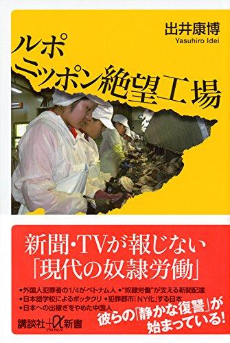 『ルポ ニッポン絶望工場』 メディアが報じない便利さの裏側