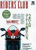 RIDERS CLUB (ライダース クラブ) 2009年 12月号 [雑誌]