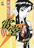 死神監察官雷堂 11 (ジャンプコミックスデラックス)