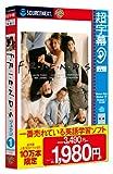 超字幕/FRIENDS SEASON 1 EPISODES 1-3 (キャンペーン版)