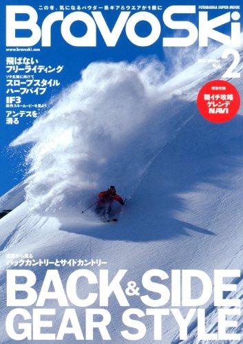 Bravo ski 2013(2) (双葉社スーパームック)