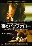 夜のバッファロー [DVD]