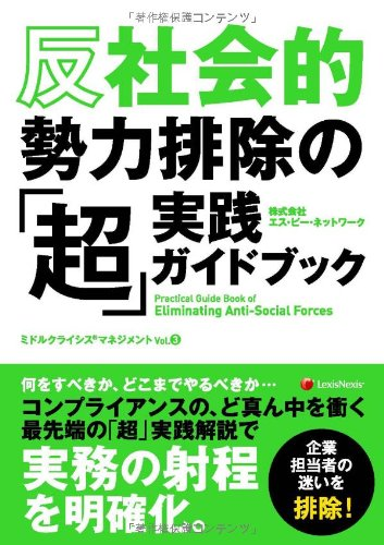 ȿ�Ҳ�Ū�����ӽ�Ρ�Ķ���������ɥ֥å�(�ߥɥ륯�饤�����ޥͥ����� Vol.3) Practical Guide Book of Eliminating Anti-Social Forces