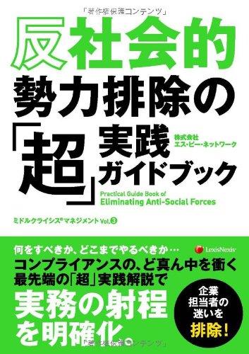 反社会的勢力排除の「超」実践ガイドブック(ミドルクライシスマネジメント Vol.3) Practical Guide Book of Eliminating Anti-Social Forces