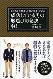 9割の人が間違った買い物をしている 成功している男の服選びの秘訣40 成功する男のファッションの秘訣 (講談社の実用BOOK)