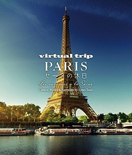 virtual trip PARIS セーヌの休日 Les vacances a la Seine [Blu-ray]