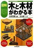 VISUAL ENGINEERING 図解 木と木材がわかる本 (VISUAL ENGINEERING) (VISUAL ENGINEERING)