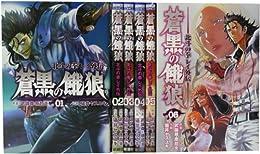 蒼黒の餓狼 北斗の拳 レイ外伝全6巻 完結セット (BUNCH COMICS)
