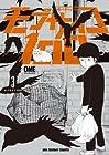 モブサイコ100 第3巻 2013年06月18日発売