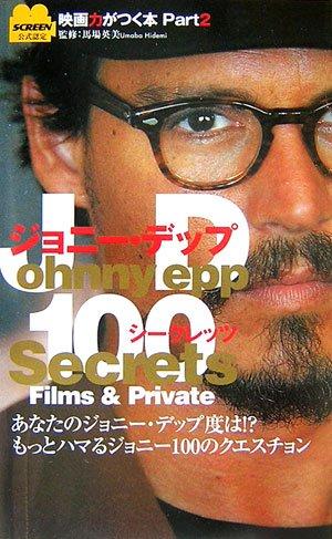 ジョニー・デップ100シークレッツ―Films & Private (SCREEN公式認定―映画力がつく本)