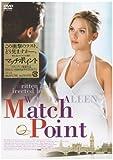 マッチポイント(通常版) [DVD]