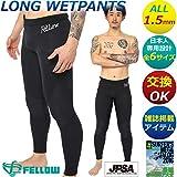 ウェットパンツ ウェットスーツ ロングパンツ FELLOW 1.5mm サーフィン ウェットスーツ ウエットパンツ ロングウェットパンツ サーフィン ML
