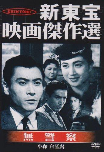 新東宝映画傑作選 無警察 [DVD]