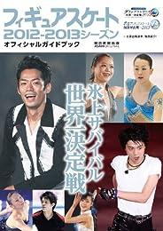 フィギュアスケート2012-2013シーズン オフィシャルガイドブック (アサヒオリジナル)