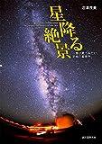 星降る絶景: 一度は見てみたい、至極の星景色