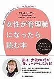 「女性が管理職になったら読む本 ―「キャリア」と「自分らしさ」を両立させる...」販売ページヘ