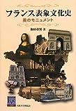 フランス表象文化史―美のモニュメント (阪大リーブル023)