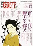 月刊 京都 2011年 10月号 [雑誌]