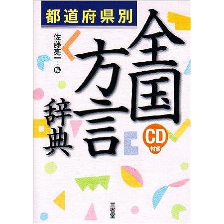 都道府県別 全国方言辞典