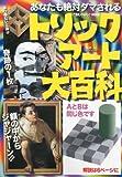 裏モノJAPAN (ジャパン) 別冊 トリックアート大百科 2010年 07月号 [雑誌]