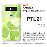 au VEGA PTL21 ケース VEGA PTL21 カバー ケース・ジャケット【クローバー(A)/ptl21-M952】
