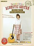 弓木英梨乃が弾いて教える! やさしく弾こう☆アコースティックギター DVD付
