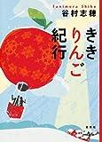 「ききりんご紀行」販売ページヘ