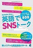 英語でSNSトーク そのまま使えるネイティブ表現800